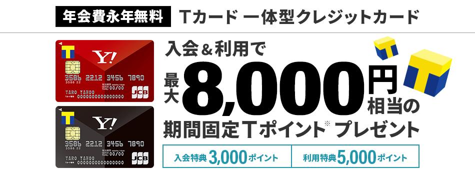Yahoo! JAPANカード入会&利用で最大8,000円相当の期間固定Tポイント(※)プレゼント。ご入会で3,000ポイント、ご利用で5,000ポイント。年会費永年無料