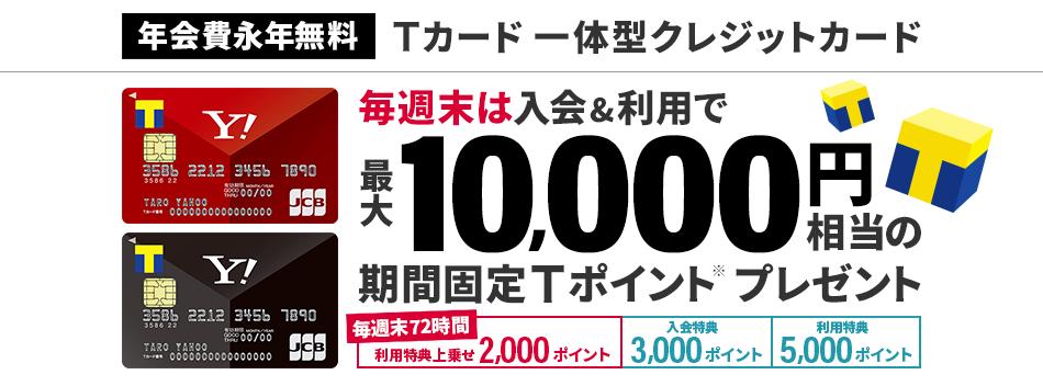 年会費永年無料 Yahoo! JAPANカード最大10,000円相当の期間固定Tポイント(※1)プレゼント。毎週末72時間開催、さらに上乗せで2,000ポイント。ご入会で3,000ポイント、ご利用で5,000ポイント。