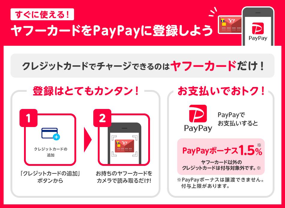 すぐに使える!ヤフーカードをPayPayに登録しよう クレジットカードでチャージできるのはヤフーカードだけ!