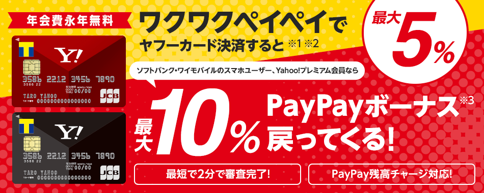 ワクワクペイペイでヤフーカード決済すると、ソフトバンクワイモバイルのスマホユーザー、Yahoo!プレミアム会員ならPayPayボーナス10%戻ってくる!