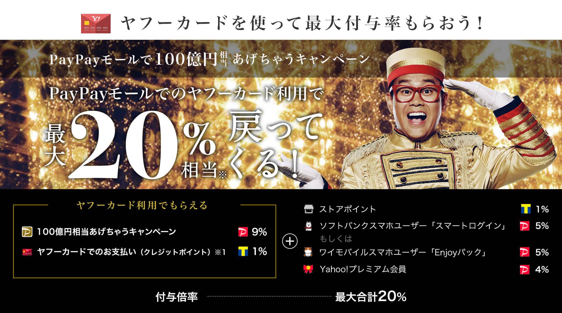 PayPayモールで100億円あげちゃうキャンペーン PayPayモールでのヤフーカードの利用で最大20%相当戻ってくる!