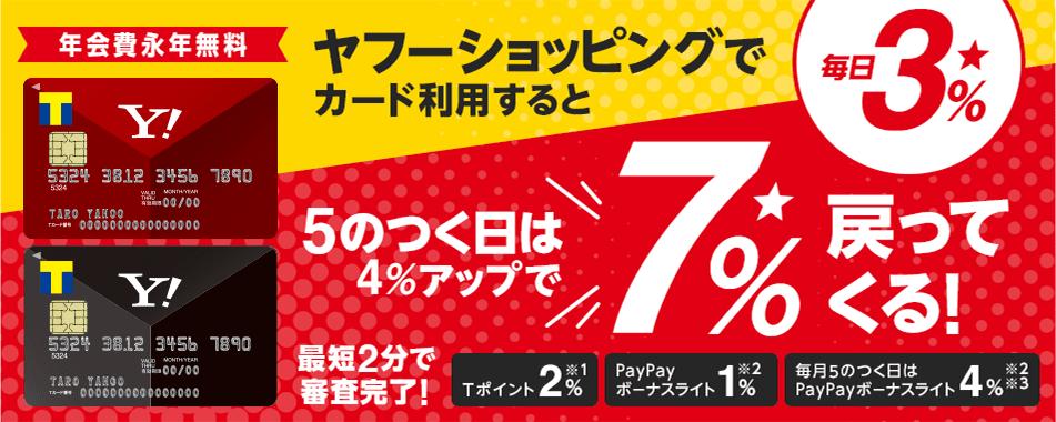 ヤフーショッピングでカード利用すると毎日3% 5のつく日は4%アップで7%戻ってくる!