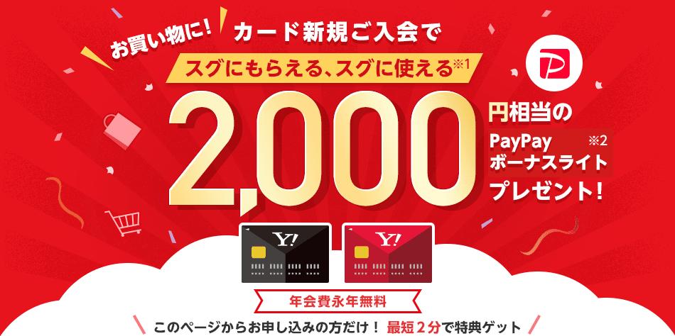 カード新規ご入会でスグにもらえる、スグに使える※ 2,000円相当のPayPayボーナスライトプレゼント