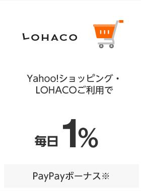 Yahoo!ショッピング・LOHACOご利用で毎日1%