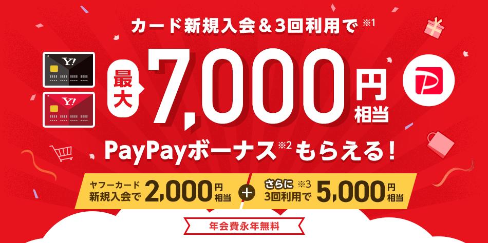 カード新規入会&3回利用で※1最大7,000円相当PayPayボーナス※2もらえる! ヤフーカード新規入会で2,000円相当+さらに※3 3回利用で5,000円相当