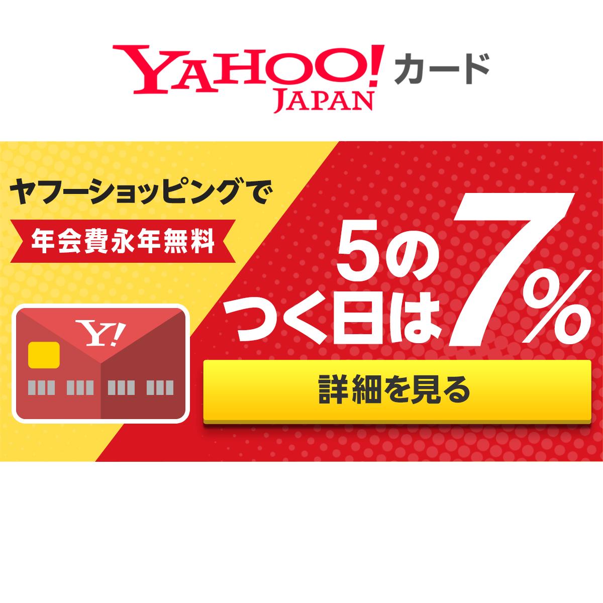 ログイン yahoo カード