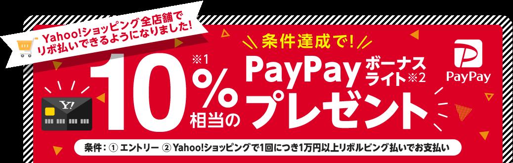 Yahoo!ショッピング全店舗リボ払い記念キャンペーン