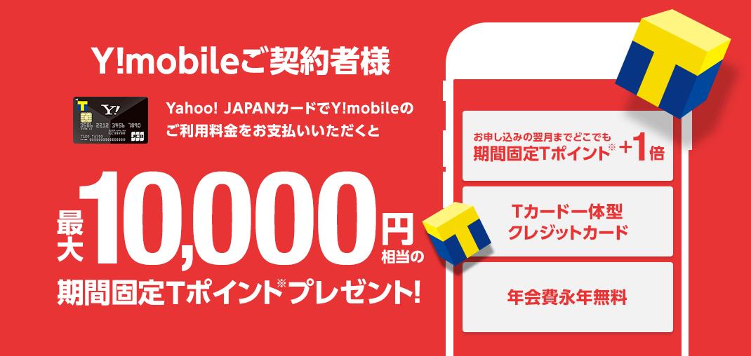 Yahoo! JAPANカード新規入会特典(Y!mobile連動企画)