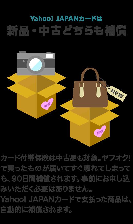 Yahoo! JAPANカードは新品・中古どちらも補償 カード付帯保険は中古品も対象。ヤフオク!で買ったものが届いてすぐ壊れてしまっても、90日間補償されます。事前にお申し込みいただく必要はありません。Yahoo! JAPANカードで支払った商品は、自動的に補償されます。