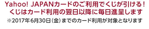 Yahoo! JAPANカードのご利用でくじが引ける