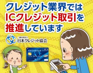 クレジット業界ではICクレジット取引を推進しています