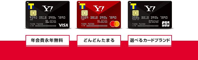 「yahooジャパンカード」の画像検索結果
