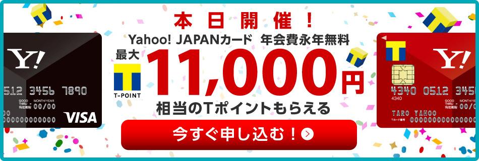 本日開催! Yahoo! JAPANカード 年会費無料 最大11,000円相当のTポイントもらえる 今すぐ申し込む!