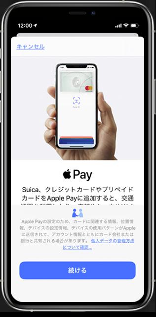 「Wallet」アプリを起動