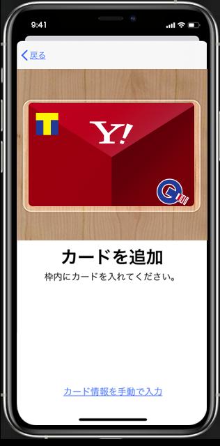カードを追加