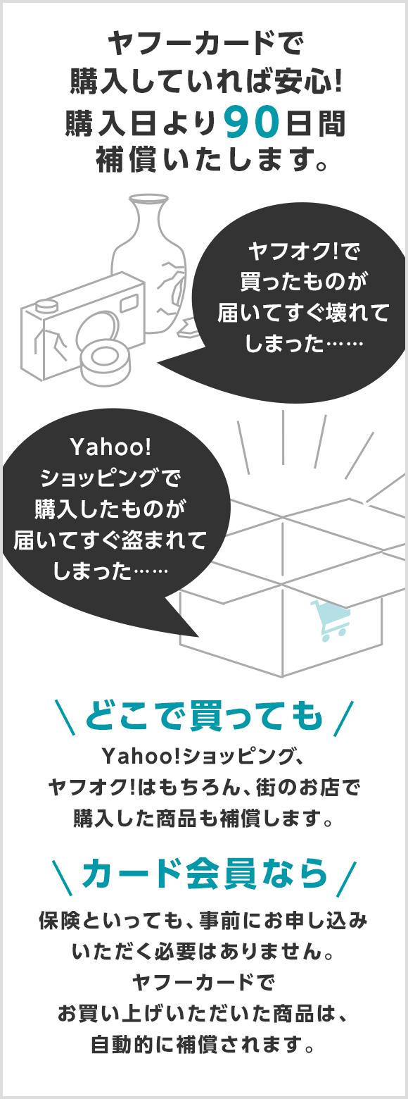 カード付帯保険・補償サービス - Yahoo!カード
