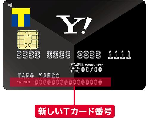 移行 t ポイント Tカードを2枚以上持っています。どちらかのカードにポイントをまとめることができますか?