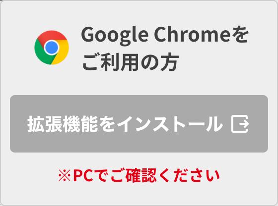 Google Chromeをご利用の方。PCでご確認ください。