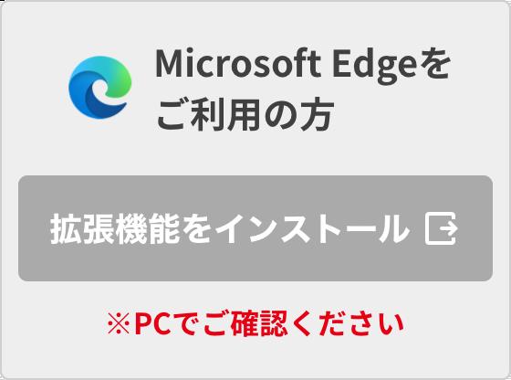 Microsoft Edgeをご利用の方PCでご確認ください。