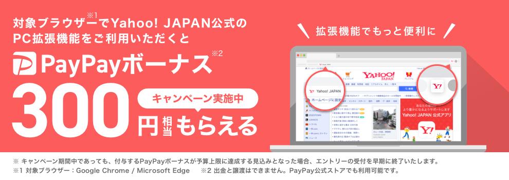 ブラウザー拡張機能を使ってPayPayボーナスをもらおう