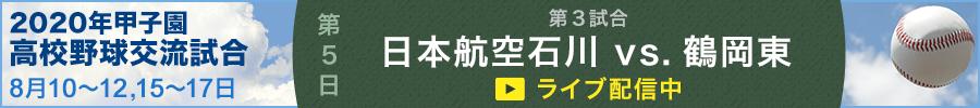 2020年甲子園高校野球交流試合8月10~12、15~17日 第5日第3試合 鶴岡東vs.日本航空石川 ライブ配信中