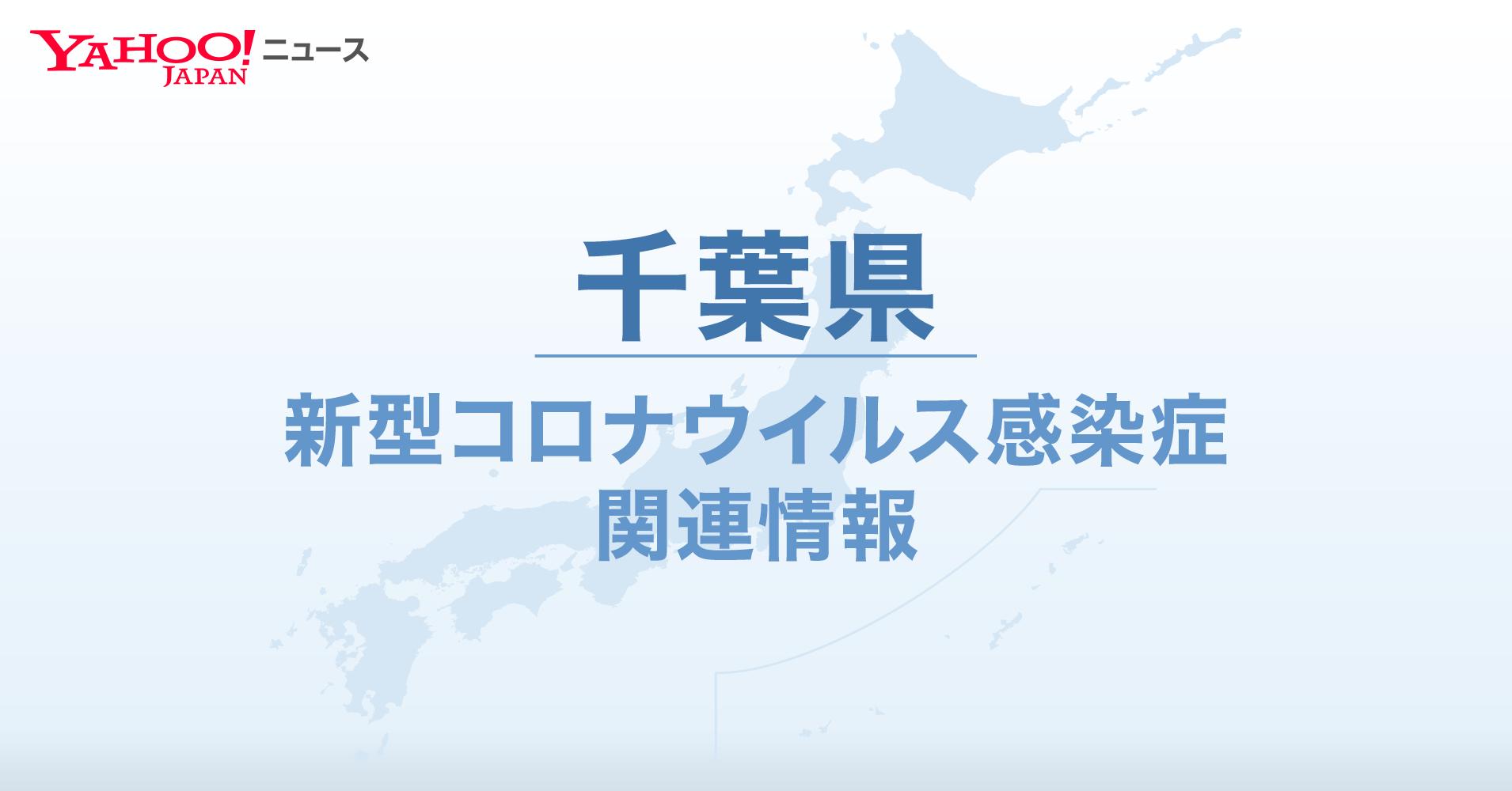 コロナ 数 者 千葉 県 感染