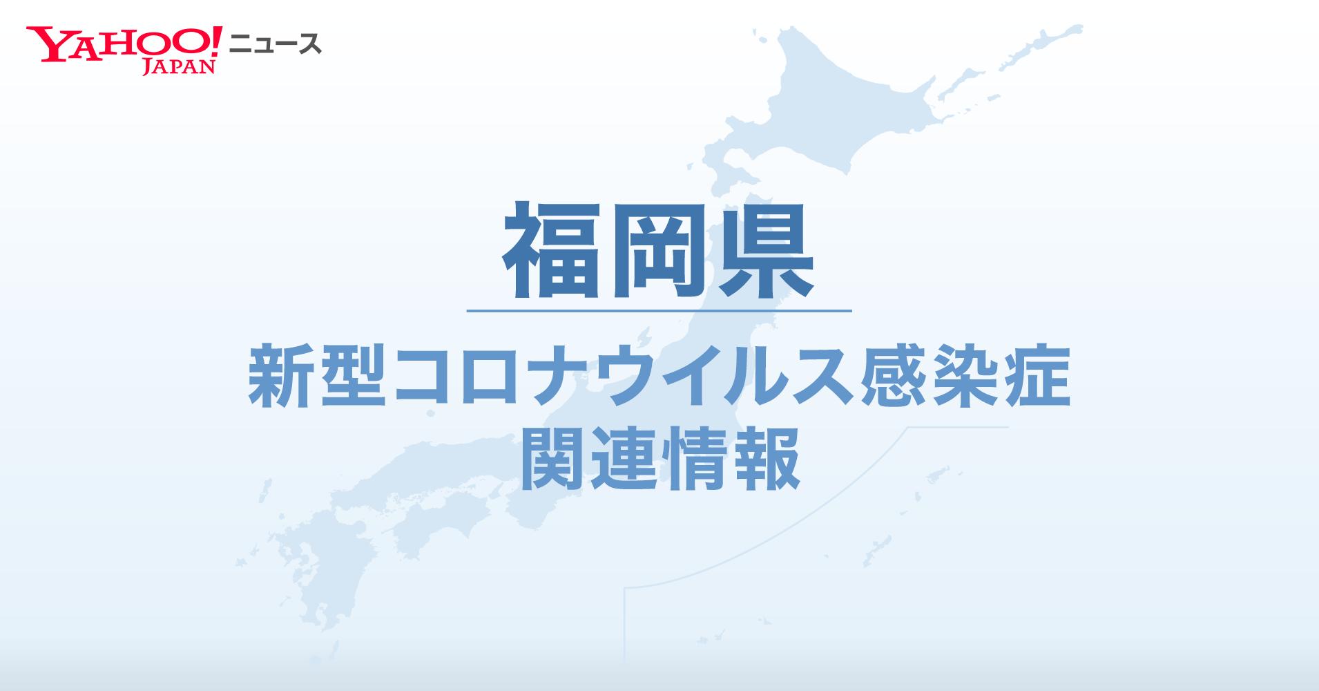 感染 福岡 最新 コロナ 県
