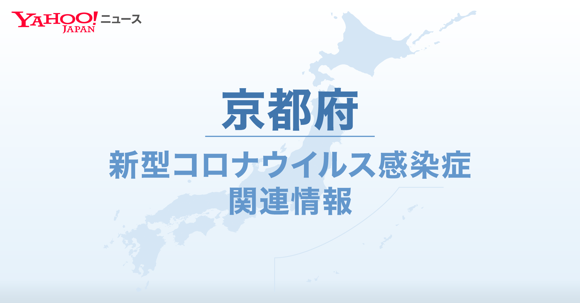 京都 府 コロナ 感染 者 数