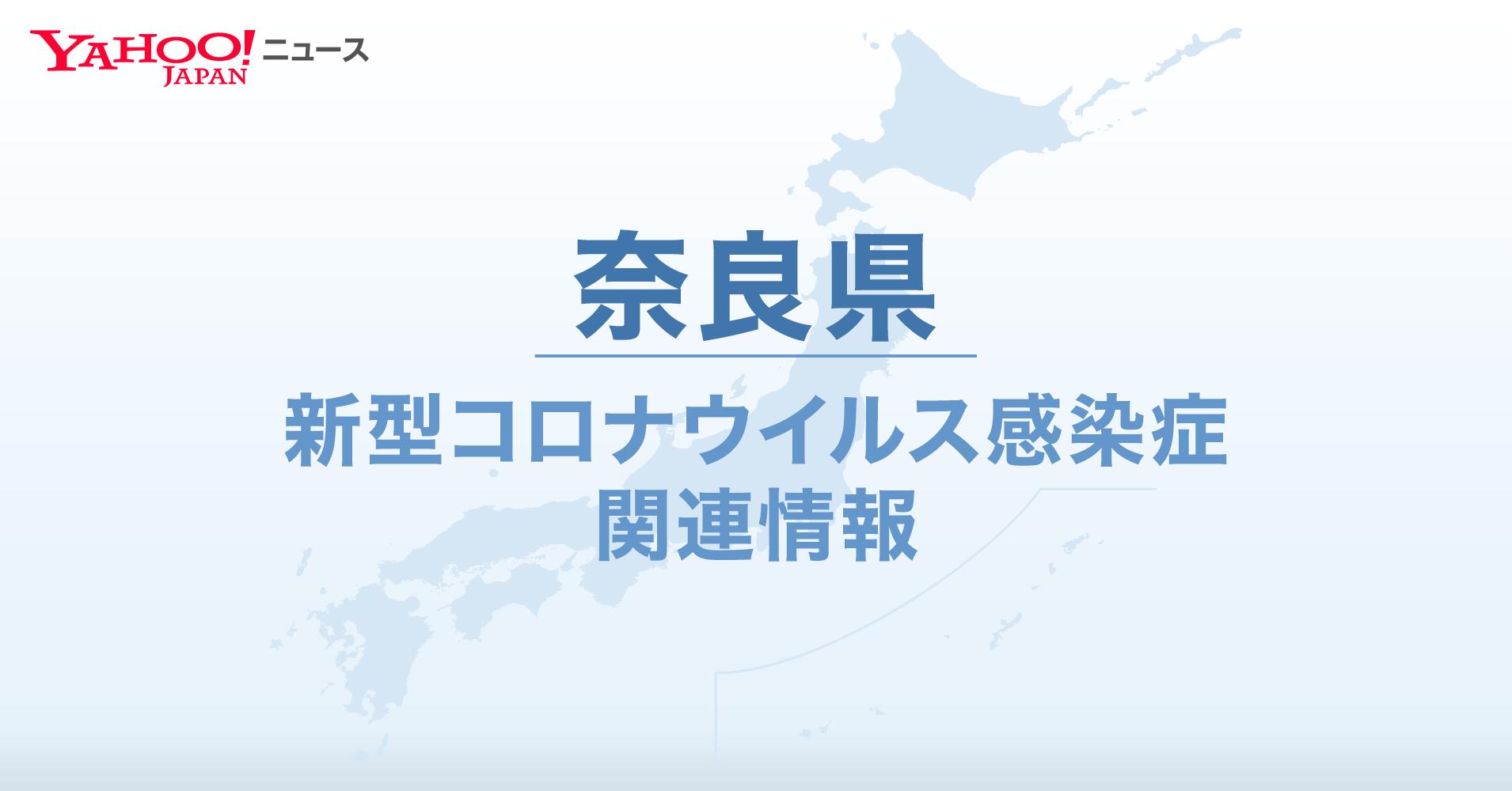 奈良 県 コロナ ウイルス どこ