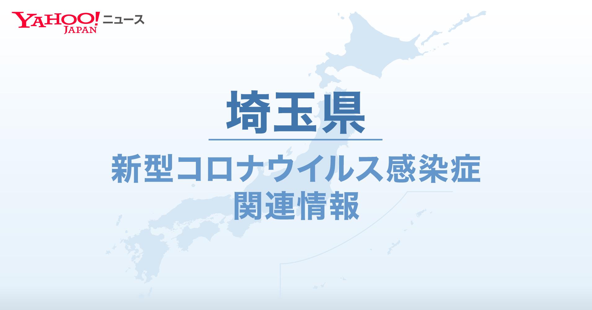 ウイルス 変異 埼玉 県