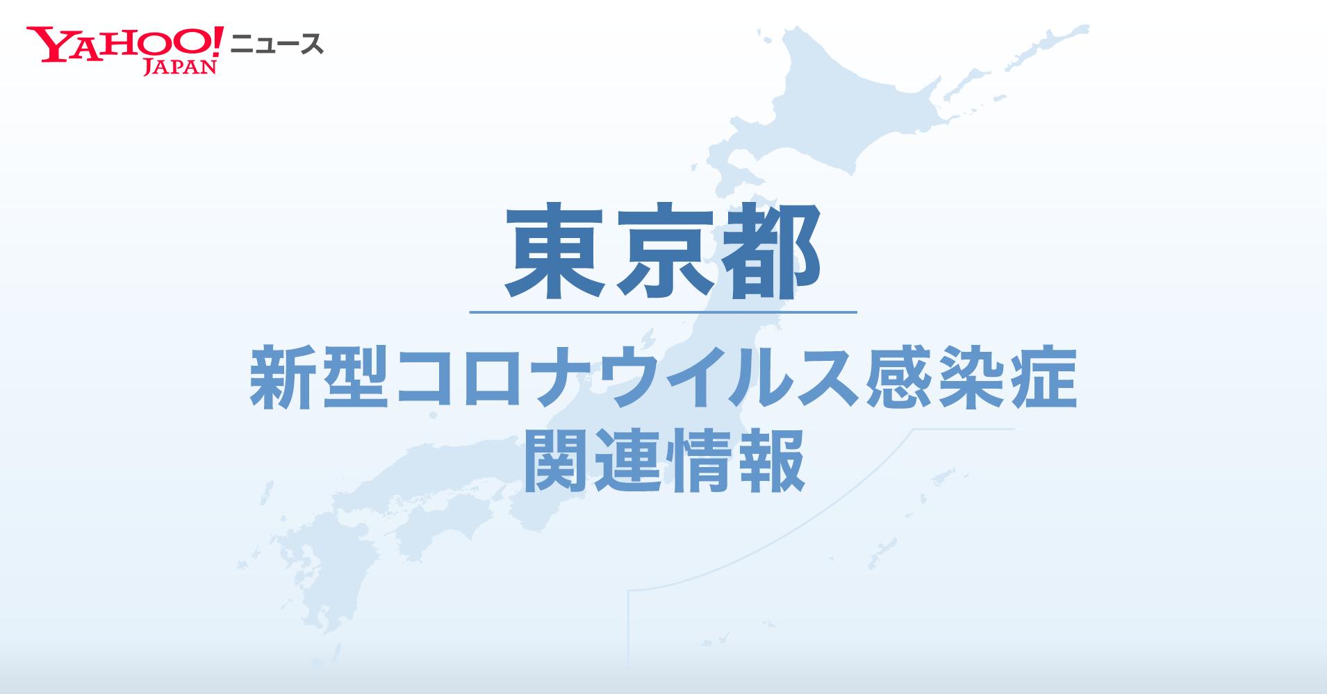 今日 者 速報 東京 コロナ 感染