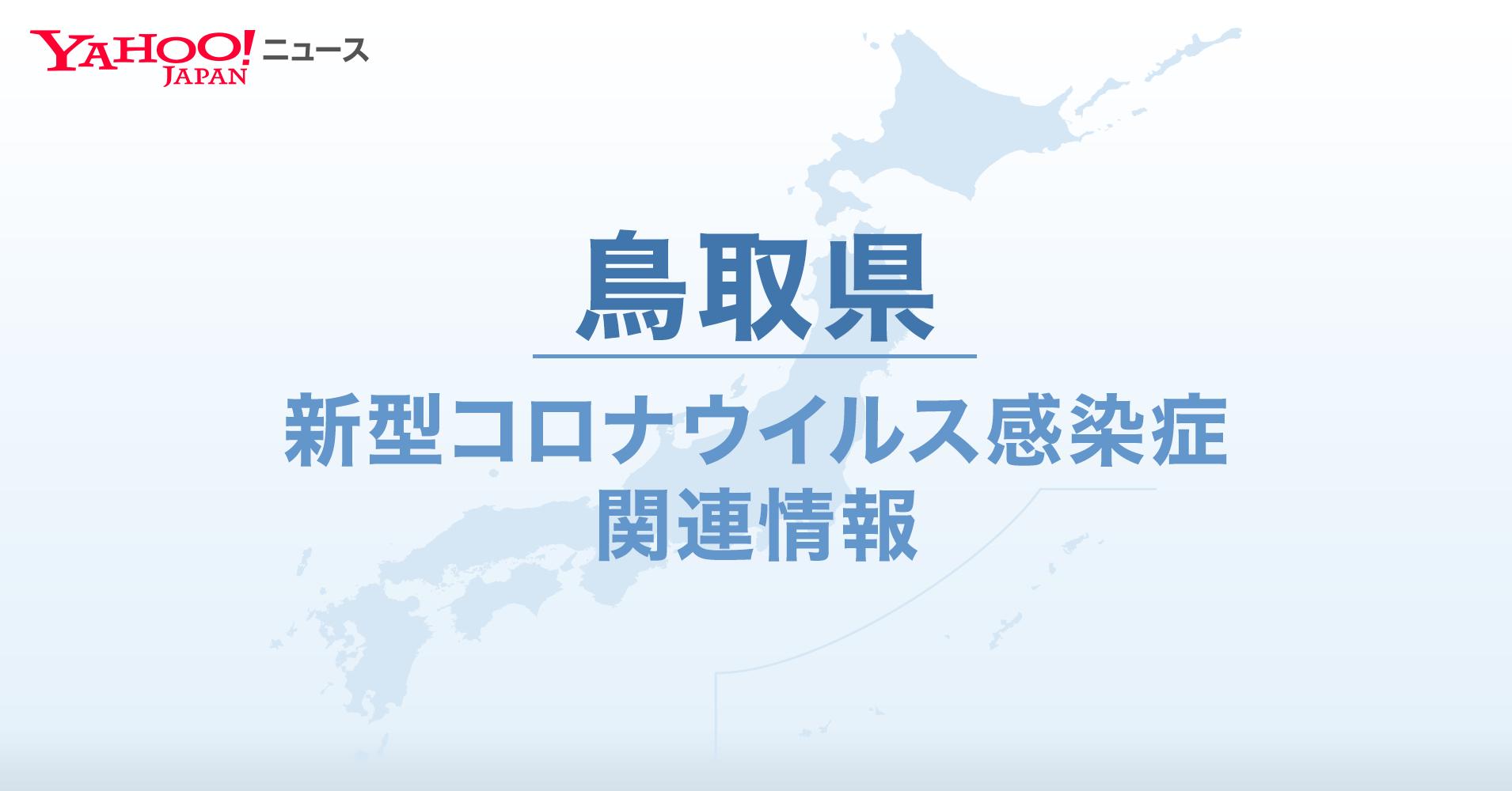 コロナ 最新 鳥取 県 ウイルス 新型 ニュース