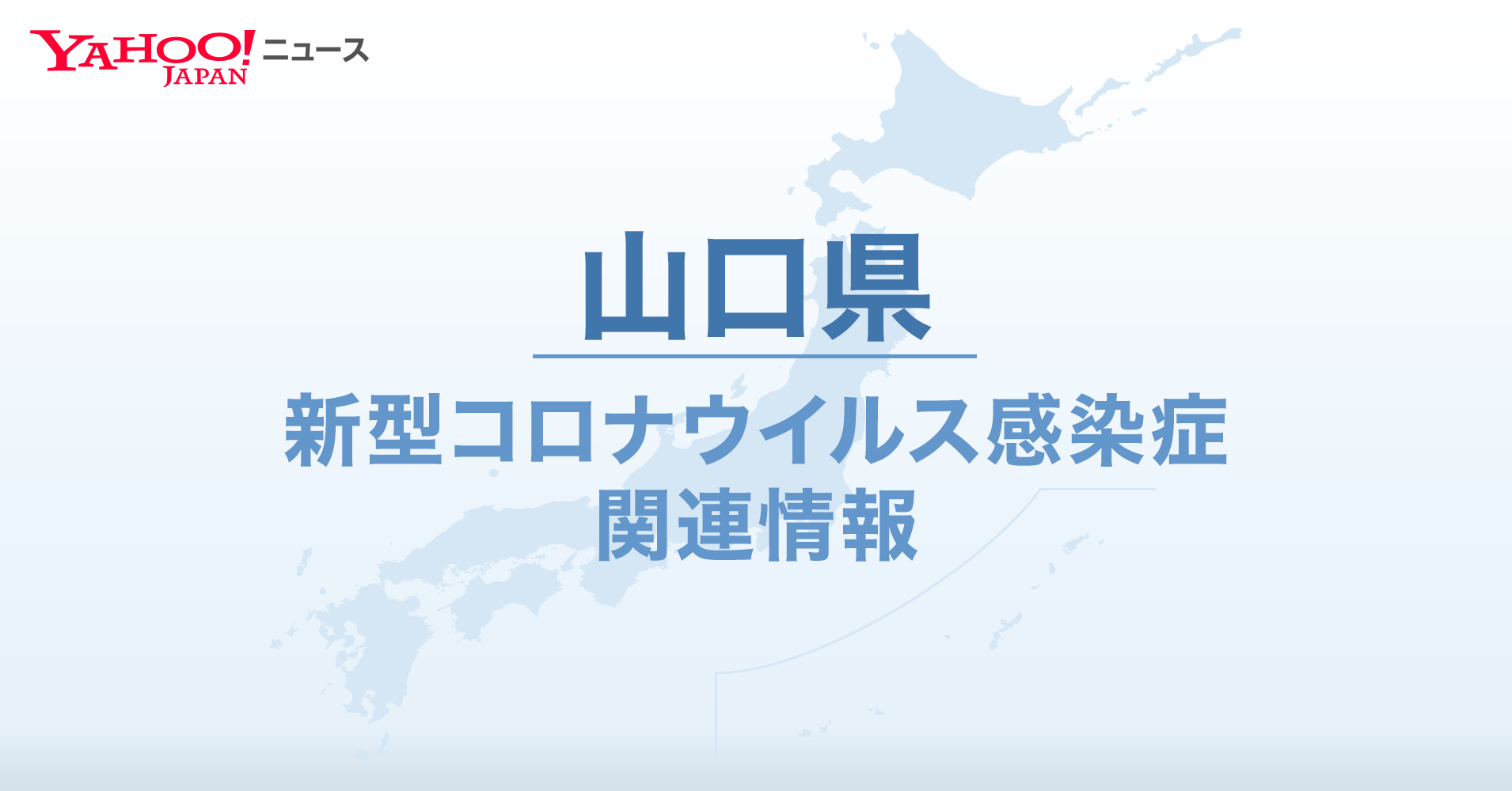 山口 県 コロナ 速報 twitter