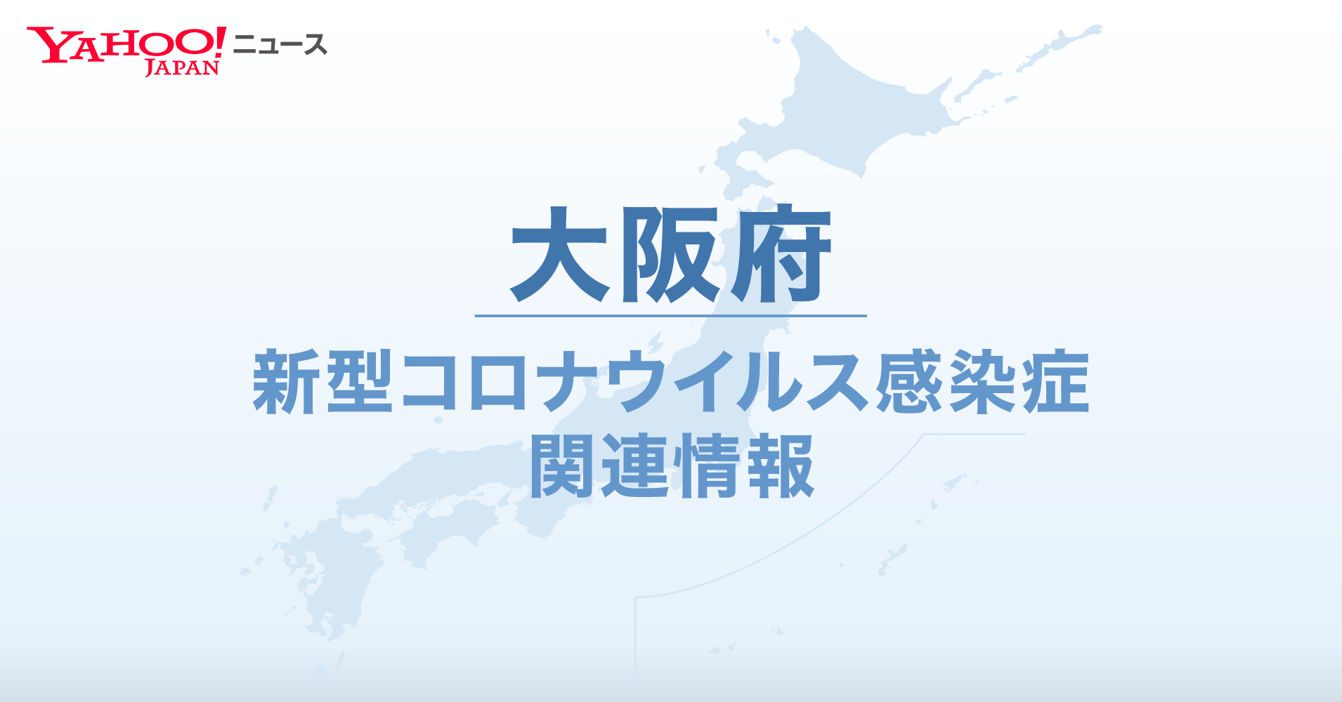 大阪 コロナ 人数
