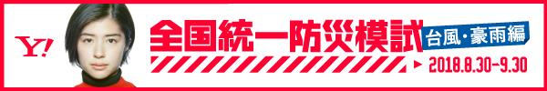 全国統一防災模試 台風・豪雨編