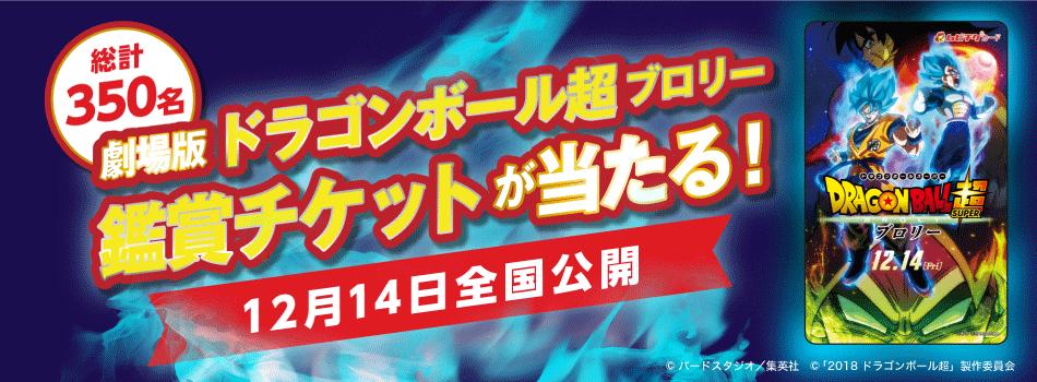 その場でTポイントや映画チケットが当たる! Yahoo! JAPANトップページから「ドラゴンボール超 毎日くじ」に挑戦しよう!