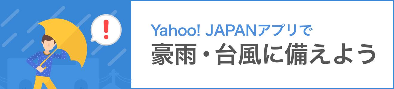 Yahoo! JAPANアプリで豪雨・台風に備えよう