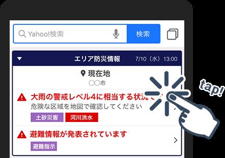 Yahoo! JAPAN「大雨危険度通知」提供開始のお知らせ - Yahoo! JAPAN