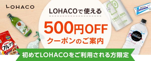 LOHACOで使える500円クーポンのご案内