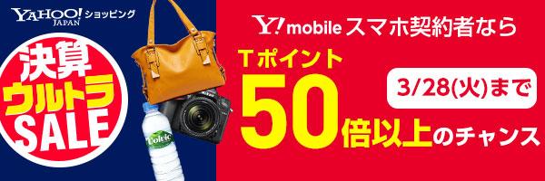 Y!mobileスマホ契約者ならポイント50倍のチャンス