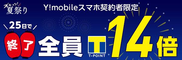 【Y!mobileスマホ契約者限定】8〜9月の「5のつく日」は全員ポイント14倍