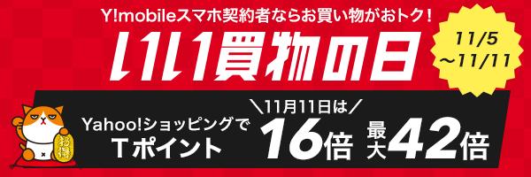 【Y!mobileスマホ契約者限定】Tポイント42倍