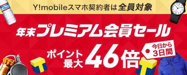 【Y!mobileスマホ契約者は全員対象】年末プレミアム会員セールでポイント最大46倍