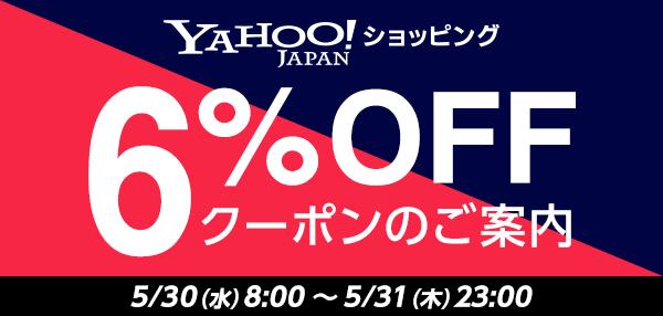 Yahoo!ショッピングのお買い物で使える「6%OFFクーポン」