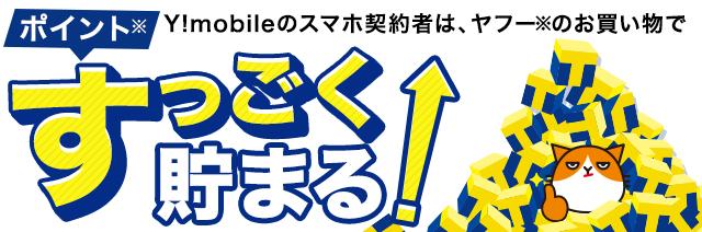 Y!mobileスマホ契約者限定 ヤフーのお買い物でポイントが貯まる!
