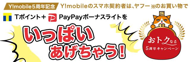 Y!mobile5周年記念! Y!mobileスマホ契約者はヤフーのお買い物で Tポイント+PayPayボーナス等をいっぱいあげちゃう!