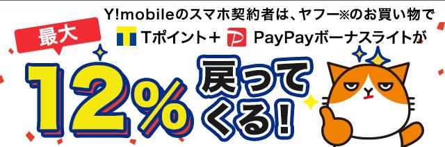 Y!mobileスマホ契約者はヤフーのお買い物で Tポイント+PayPayボーナスが最大12%戻ってくる!