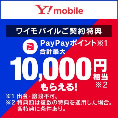 YモバイルSIMご契約で合計最大10,000円相当もらえる!