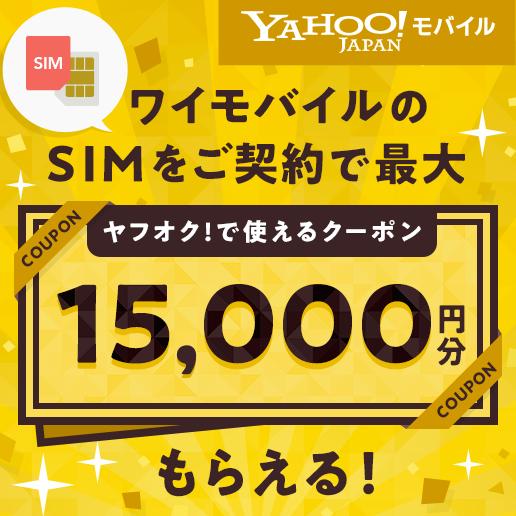 ワイモバイルのSIMをご契約で最大 ヤフオク!で使えるクーポン15,000円分もらえる!