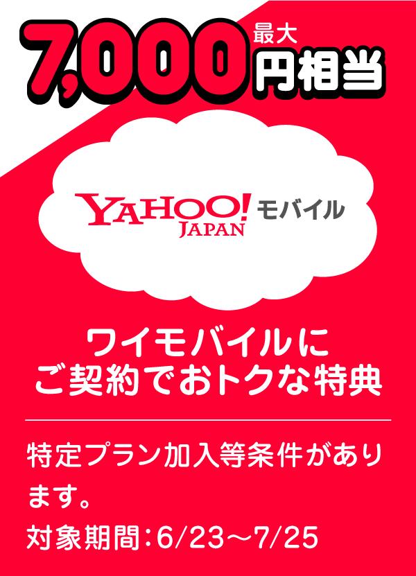 Yahoo!モバイル ワイモバイルにご契約でおトクな特典